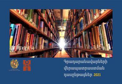 «Գրադարանավարների վերապատրաստման դասընթացներ» 2021