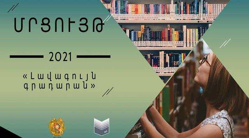 Հայտարարվում է «Լավագույն գրադարան» խորագրով մրցույթ